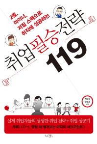 취업 필승 전략 119
