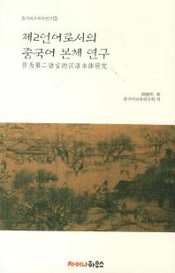 제2언어로서의 중국어 본체 연구