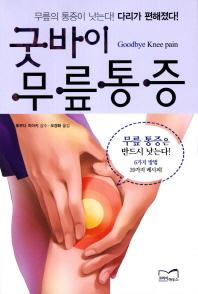 굿바이 무릎통증