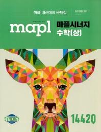 마플 시너지 고등 수학(상)(2021)