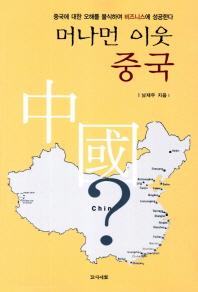 머나먼 이웃 중국
