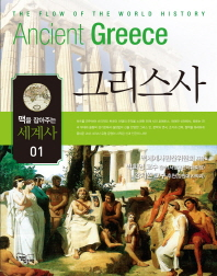 맥을 잡아주는 세계사. 1: 그리스사