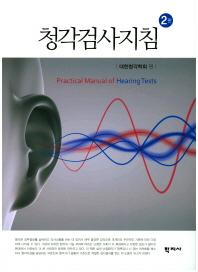 청각검사지침