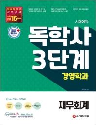 시대에듀 재무회계(독학사)(경영학과 3단계)