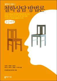 철학상담 방법론 큰글씨책