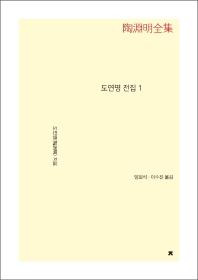 도연명 전집. 1(큰글씨책)