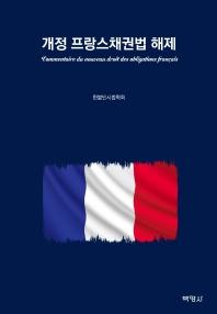 개정 프랑스채권법 해제