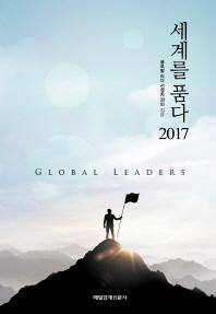 세계를 품다 2017