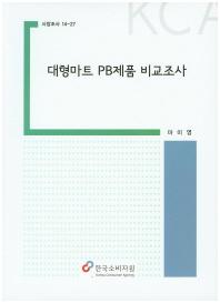 대형마트 PB제품 비교조사