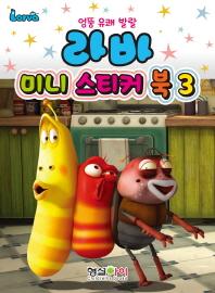 엉뚱 유쾌 발랄 라바 미니 스티커 북. 3