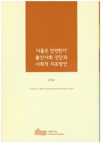 서울은 안전한가 불안사회 진단과 사회적 치유방안(2014)