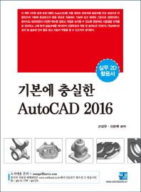 기본에 충실한 AutoCAD(2016)