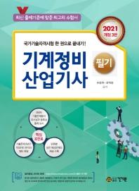 기계정비 산업기사 필기(2021)