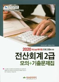 전산회계 2급 모의+기출문제집(2020)