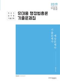 유대웅 행정법총론 기출문제집(2019)
