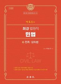 박효근의 최강 법원직 민법. 3: 친족 상속법(2022)