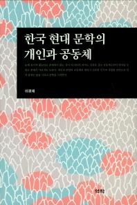 한국 현대 문학의 개인과 공동체