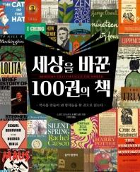 세상을 바꾼 100권의 책