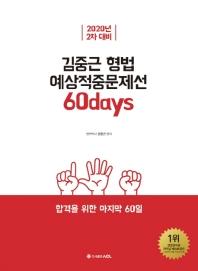 ACL 김중근 형법 예상적중문제선 60days(2차 대비)(2020)