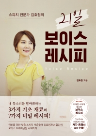 스피치 전문가 김효정의 21일 보이스 레시피