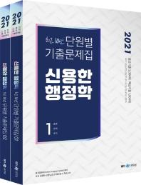 신용한 행정학 최근 10년 단원별 기출문제집 세트(2021)