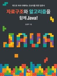 자료구조와 알고리즘을 함께 Java!