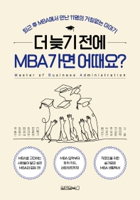 더 늦기 전에 MBA 가면 어때요?