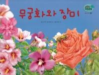 꽃과 나무. 57: 무궁화와 장미
