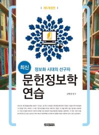 최신 문헌정보학연습