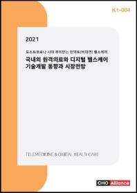 국내외 원격의료와 디지털 헬스케어 기술개발 동향과 시장전망(2021)