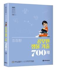 공무원 생물 기출 700제(2021)