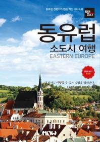 트래블로그 동유럽 소도시 여행(2020~2021)