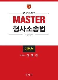 Master 형사소송법 기본서(2020)