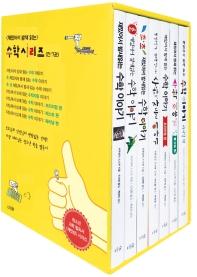 재밌어서 밤새 읽는 수학 시리즈 박스 세트(수학명언노트)
