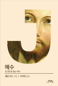 예수: 한 권으로 읽는 역사(한영합본)