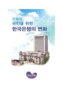 오로지 국민을 위한 한국은행의 변화  상권