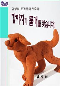 김성회 조각동화 9 - 강아지가 물개를 찾습니다!