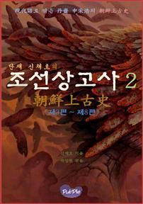 단재 신채호의 조선상고사朝鮮上古史 2 (제3편~제8편)