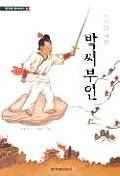 조선의 여걸 박씨부인(한겨레 옛이야기 6)
