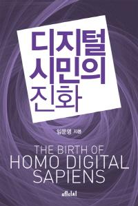디지털 시민의 진화