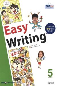 EBS FM 라디오 이지 라이팅(Easy Writing) (방송교재 2013년 5월)