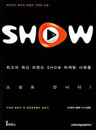 쇼(SHOW) - 스토리로 배우는 경제경영 시리즈