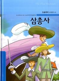 삼총사_논술대비 세계명작 43
