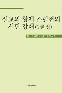 설교의 황제 스펄전의 시편 강해 1권 상