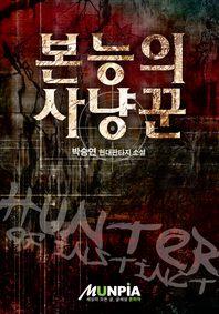본능의 사냥꾼(합본)(전10권)