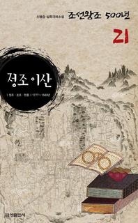 실록대하소설 조선왕조500년 21. 정조 이산