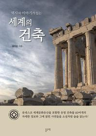 역사와 이야기가 있는 세계의 건축