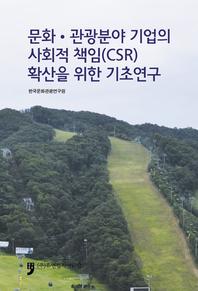 문화.관광분야 기업의 사회적 책임(CSR) 확산을 위한 기초연구