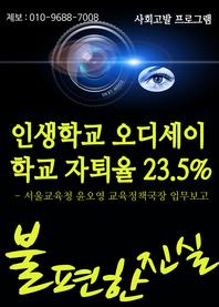서울교육청 윤오영 교육정책국장 업무보고 인생학교 오디세이 학교 자퇴율 23.5%