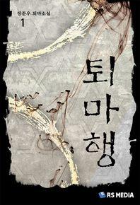 퇴마행 세트(1부)